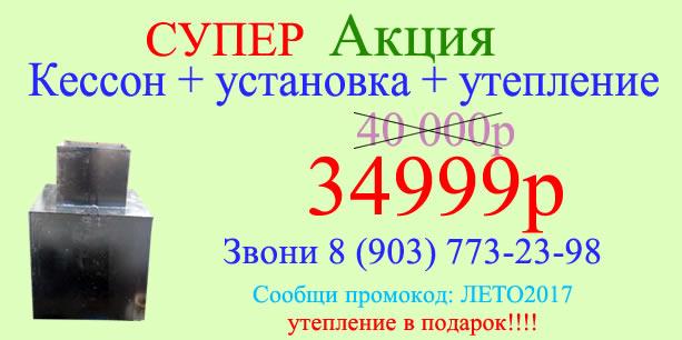 кессоны Красногорск